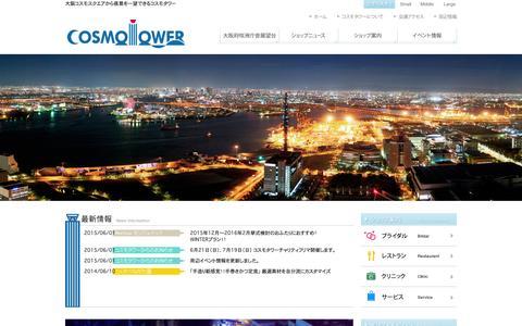 Screenshot of Home Page wtc-cosmotower.com - コスモタワー|大阪コスモスクウェアの展望台・商業複合施設|COSMO TOWER - captured June 17, 2015