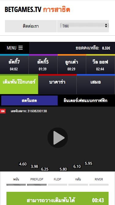 BETGAMES.TV DEMO