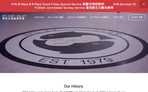 Screenshot of About Page efcev.org - About Us 認識我們 — EFC East Valley 東安台福基督教會 - captured April 5, 2017