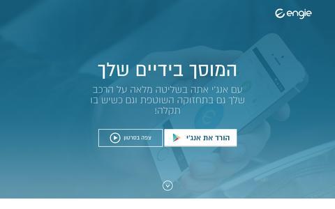 Screenshot of Home Page engie.co.il - אנג'י- האפליקציה שלך לרכב - captured Jan. 20, 2015