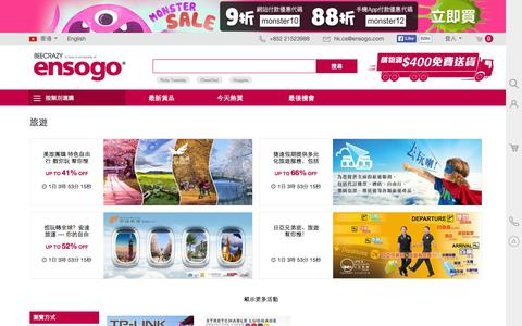 Screenshot of Products Page beecrazy.hk - Deals BEECRAZY今日優惠 Deals | Save, Smile, Share! - captured Oct. 1, 2015
