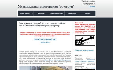 """Screenshot of Home Page 10strings.ru - Мы продаем гитары! А еще струны, кабели, чехлы и все остальное, что нужно гитаристу.   Музыкальная мастерская """"10 струн"""" - captured Jan. 31, 2018"""