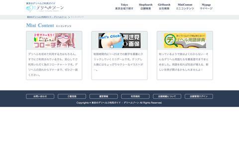 Screenshot of Menu Page tokyo-deriheru.jp - ミニコンテンツ - デリヘルゾーン - captured Sept. 21, 2018