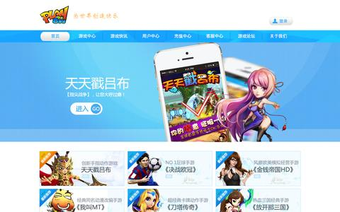 Screenshot of Home Page play800.cn - Play800-为世界创造快乐 - captured Oct. 5, 2014