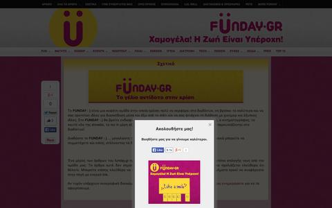 Screenshot of About Page funday.gr - Σχετικά - FunDay :) - captured Nov. 4, 2014