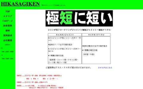 Screenshot of Home Page hikasagiken.co.jp captured Oct. 13, 2015