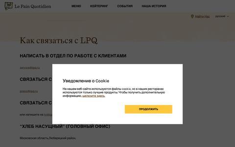Screenshot of Contact Page lepainquotidien.com - Le Pain Quotidien - Contact - captured Dec. 14, 2018