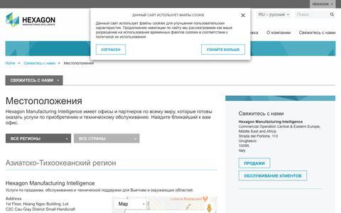 Screenshot of Locations Page hexagonmi.com - Местоположения  | Hexagon Manufacturing Intelligence - captured Oct. 21, 2018