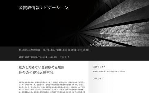 Screenshot of Home Page burnettecoenergy.com - 金買取情報ナビゲーション - captured Sept. 30, 2014