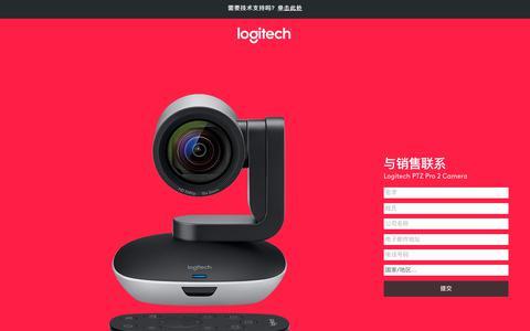 Screenshot of Landing Page logitech.com - Logitech PTZ Pro 2 Camera | Contact Us - captured Oct. 25, 2017