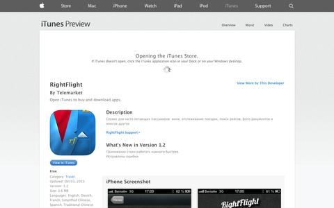Screenshot of iOS App Page apple.com - RightFlight on the App Store on iTunes - captured Oct. 26, 2014