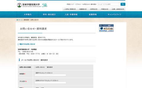Screenshot of Contact Page mwjc.ac.jp - 資料請求・お問い合わせ 宮崎学園短期大学 - captured May 30, 2016