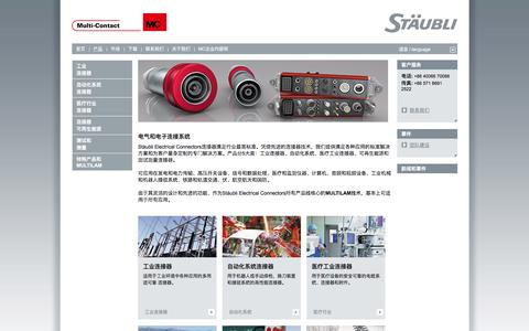Screenshot of Products Page staubli.com - 产品-Multi-Contact - captured Jan. 15, 2017