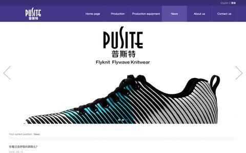 Screenshot of Press Page pusite.com - News - captured July 24, 2018