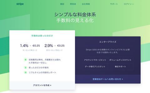 Screenshot of Pricing Page stripe.com - Stripe: 料金体系 - captured Dec. 19, 2016