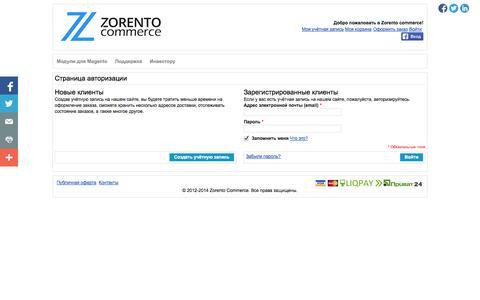 Screenshot of Login Page zorento.com.ua - Вход в систему - captured Oct. 9, 2014