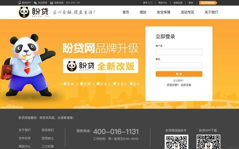 Screenshot of Login Page pandai.cn - 盼贷网-中国国内较早成立的互联网金融平台【官网】 - captured July 14, 2017
