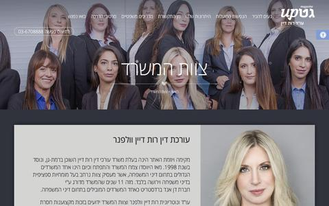 Screenshot of Team Page getup.co.il - צוות המשרד - Get Up - captured Oct. 26, 2017