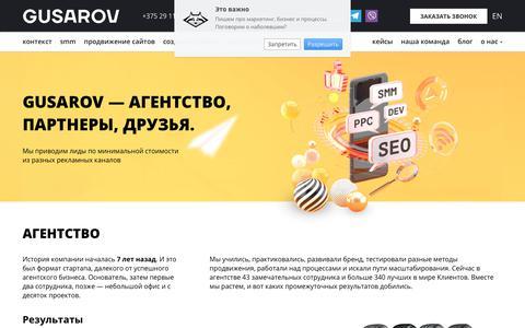 Screenshot of Home Page gusarov-group.by - Продвижение сайтов в интернете от  - captured June 21, 2019