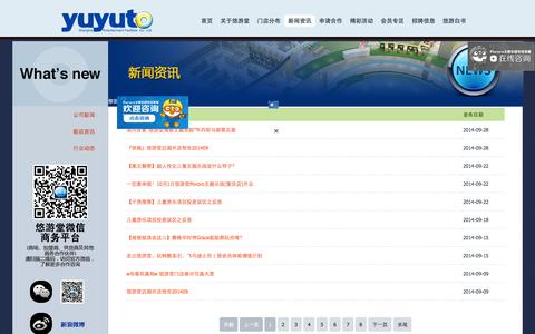 Screenshot of Press Page yuyuto.com - 悠游堂YUYUTO【中文官方网站】 - captured Oct. 7, 2014