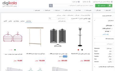 چوب لباسي| فروشگاه اینترنتی دیجی کالا