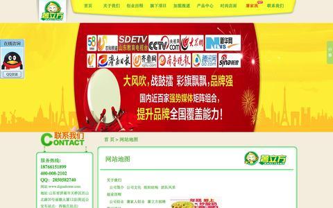 Screenshot of Maps & Directions Page diguahome.com - 网站地图-薯立方 - captured Nov. 23, 2016