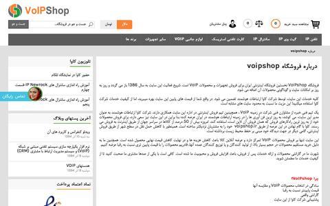 Screenshot of About Page voipshop.ir - درباره voipshop - captured Jan. 16, 2016