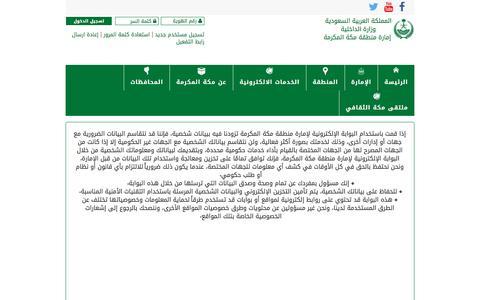 Screenshot of Privacy Page makkah.gov.sa - امارة منطقة مكة - captured Nov. 19, 2016