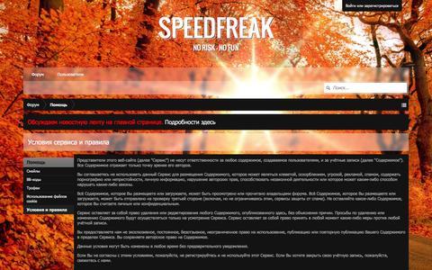 Screenshot of Terms Page speedfreak.ru - Условия сервиса и правила | SpeedFreak - Авто форум тюнинга и спорта, авто объявления - captured Nov. 3, 2014