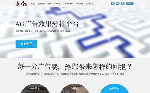 Screenshot of Products Page agrant.cn - 广告效果追踪和分析平台—AnG无双科技http://agrant.cn/products/reporting-analytics - captured Sept. 23, 2014