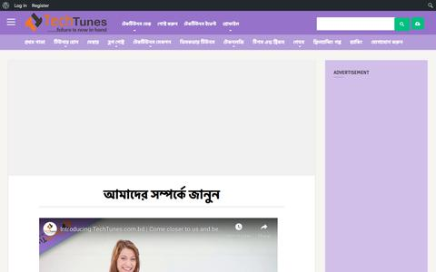 Screenshot of About Page techtunes.com.bd - About Us- Know about techtunes.com.bd | Techtunes BD - captured Oct. 2, 2019