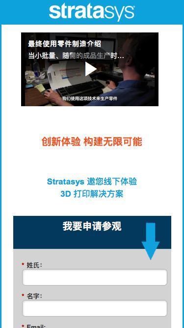 Stratasys 3D 打印体验日