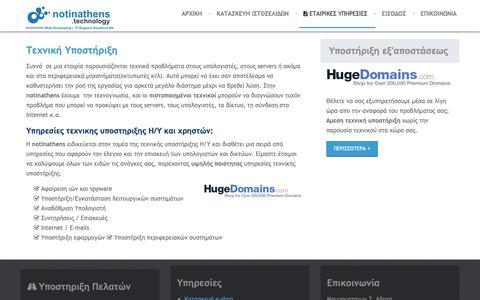 Screenshot of Pricing Page notinathens.com - technology - Τεχνική Υποστήριξη - captured Oct. 18, 2018
