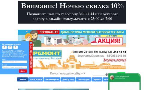 Screenshot of Home Page lenremont.ru - Ленремонт - Ремонт Бытовой Техники в Санкт-Петербурге - За 2-3 Часа - captured Feb. 14, 2016