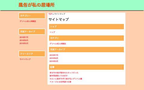 Screenshot of Site Map Page stimedinfo.com - サイトマップ|風俗が私の居場所 - captured July 6, 2017