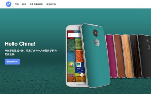 Screenshot of Home Page motorola.com.cn - Motorola - captured Jan. 26, 2015