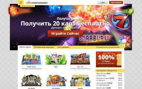 Screenshot of primescratchcards.com - Online Scratch Cards - 20 FREE Games | PrimeScratchCards - captured March 19, 2016