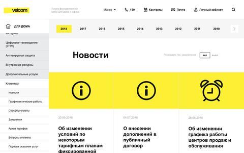 Screenshot of Press Page velcom.by - Новости   Телеком-оператор velcom - captured Oct. 7, 2018