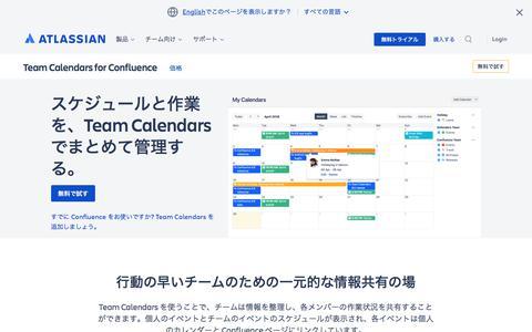 Screenshot of Team Page atlassian.com - Team Calendars for Confluence | Atlassian - captured Feb. 8, 2020