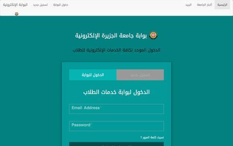Screenshot of Login Page uofg.edu.sd - UOFG Student E-services - captured Aug. 27, 2016