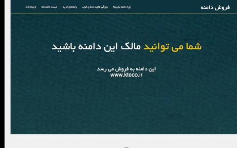 Screenshot of Home Page kteco.ir - فروش دامنه - captured Oct. 6, 2014