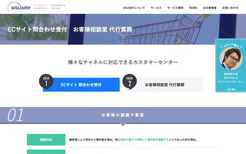 Screenshot of Support Page valway121net.co.jp - お客様相談室代行業務 | VALWAY121ネット株式会社 - captured March 7, 2018