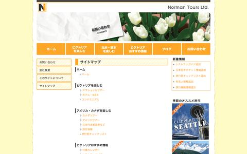 Screenshot of Site Map Page normantours.com - カナダ·ビクトリアの日本語観光と現地·旅行情報Norman Tours Ltd. - captured May 29, 2016