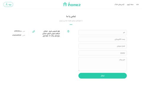 Screenshot of Contact Page ihome.ir - تماس با ما - آیهوم - captured Feb. 3, 2020