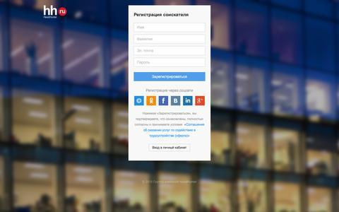 Screenshot of Signup Page hh.ru - Регистрация - captured Nov. 23, 2015