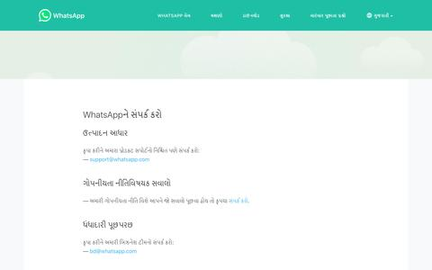 Screenshot of Contact Page whatsapp.com - WhatsAppને સંપર્ક કરો - captured Sept. 8, 2016