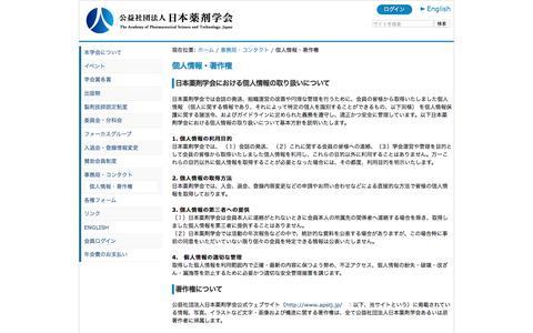 Screenshot of Privacy Page apstj.jp - 個人情報・著作権 — APSTJ Website - captured May 30, 2016