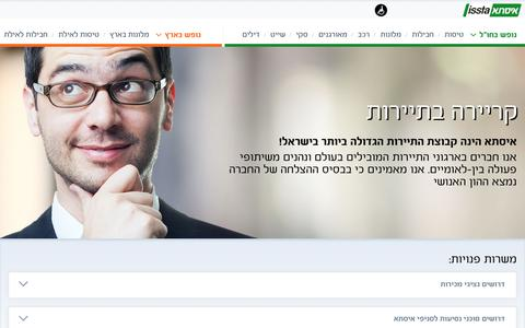 Screenshot of Jobs Page issta.co.il - קריירה באיסתא | איסתא - captured March 3, 2018