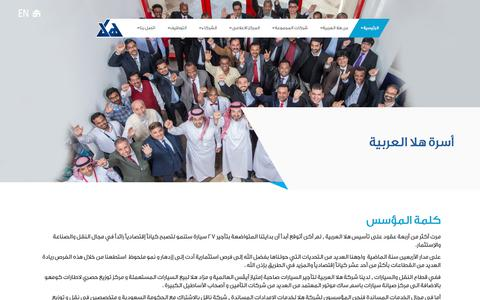 Screenshot of Team Page hala.com.sa - مجموعة هلا العربية - captured Oct. 7, 2017