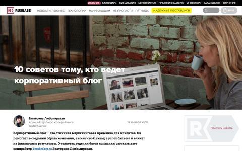 Screenshot of Blog rusbase.com - 10 советов тому, кто ведет корпоративный блог | Rusbase - captured Jan. 13, 2016